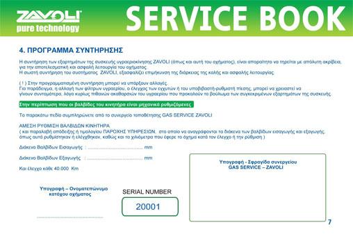 service_book