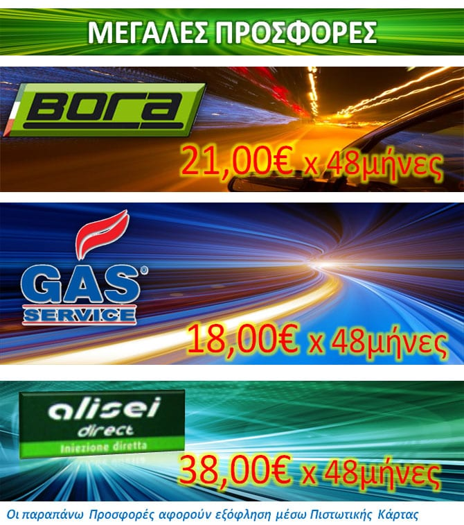 prosfore_autogas_2016