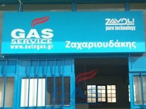 zaharioudakis1