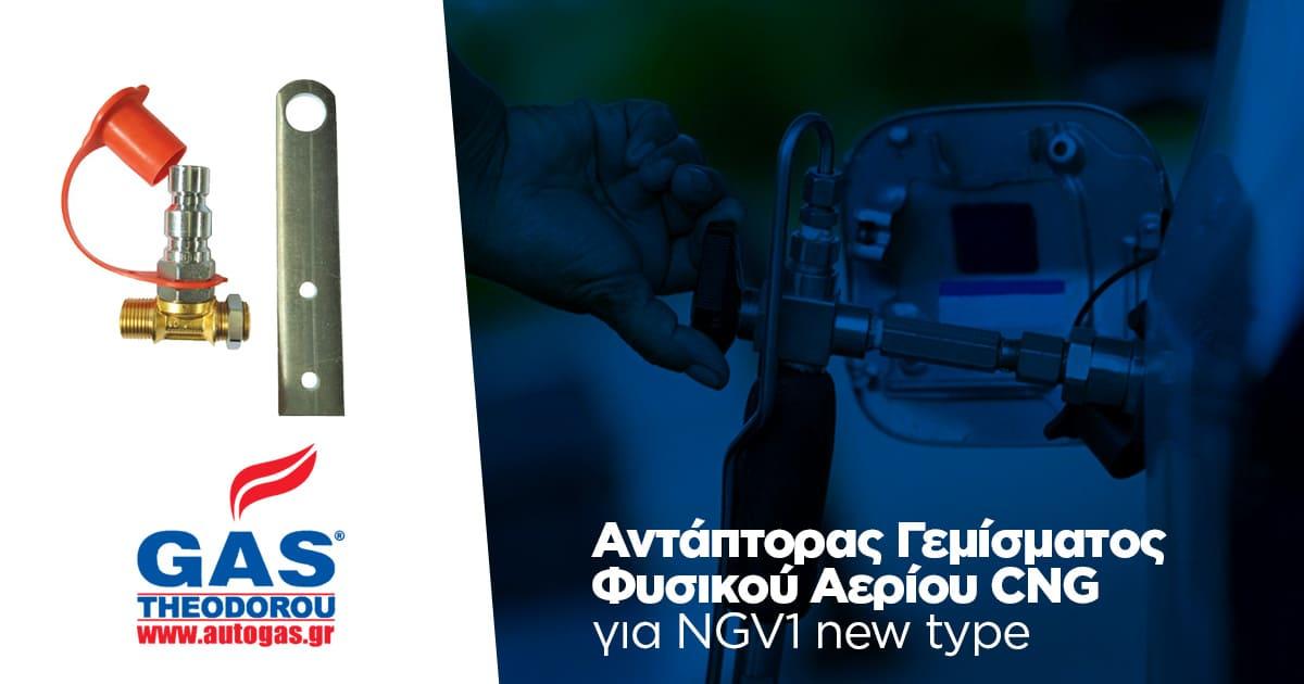 Αντάπτορας Γεμίσματος Φυσικού Αερίου για NGV1 new type. Μονάδα Πλήρωσης Φυσικού Αερίου Κίνησης (CNG) αδυναμία γεμίσματος CNG δεν μπορώ να γεμίσω CNG γέμισμα CNG