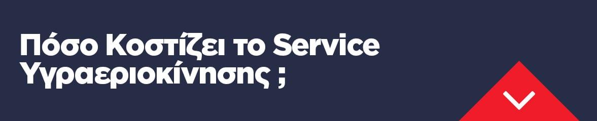Πόσο Κοστίζει το Service Υγραεριοκίνησης ;