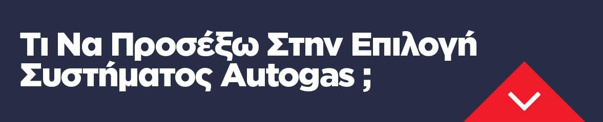 Τι Να Προσέξω Στην Επιλογή Συστήματος Autogas ;