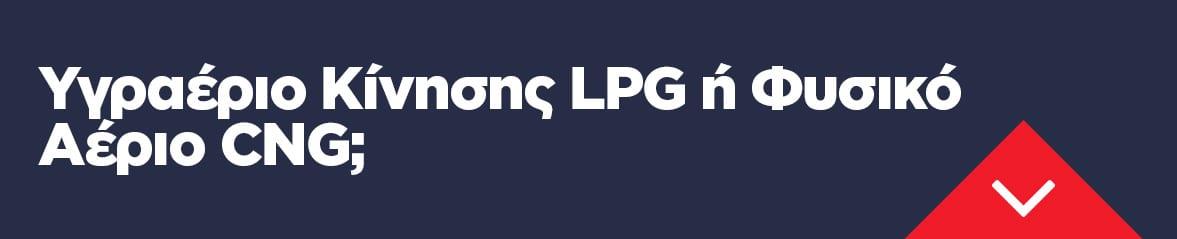 Υγραέριο Κίνησης LPG ή Φυσικό Aέριο CNG;