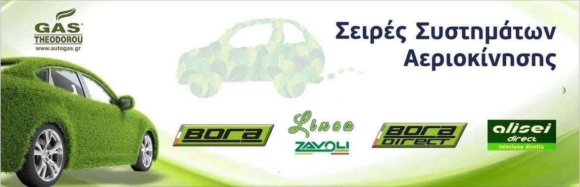 Υγραεριοκίνηση Αεριοκίνηση systems_zavoli