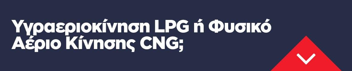 Υγραεριοκίνηση LPG ή Φυσικό Αέριο Κίνησης CNG;