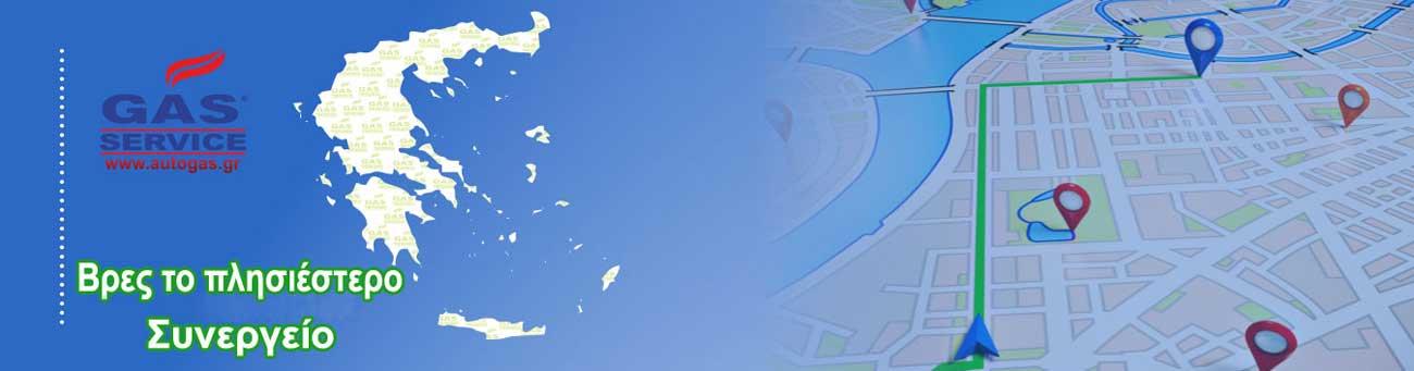 Πλησιέστερα Συνεργεία Gas Theodorou Αεριοκίνηση Υγραεριοκίνηση CNG LPG Autogas. Gas service Maps. Ζητήστε προσφρα από την Autogas Theodorou!