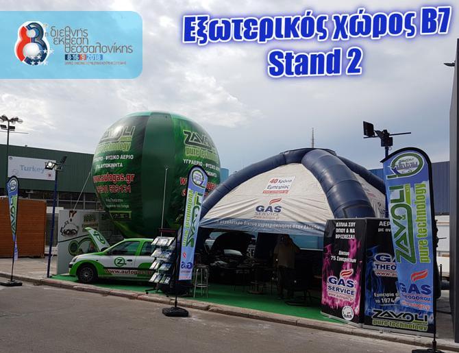 autogas theodorou υγραεριοκινηση zavoli gas service δεθ2018