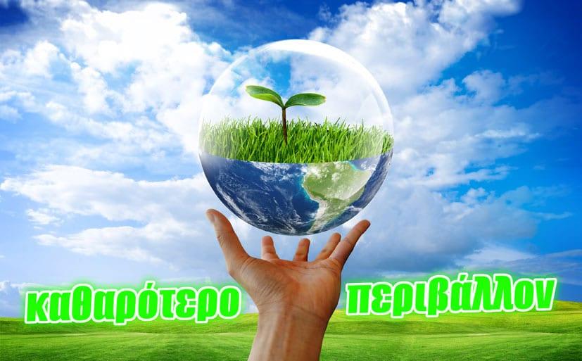 καθαρότερο περιβάλλον υγραεριοκίνηση
