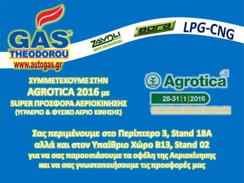 agrotika