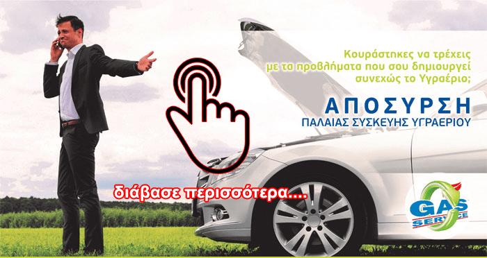 autogas Απόσυρση