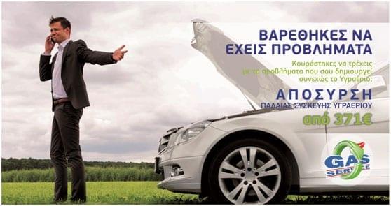 aposyrsi-autogas