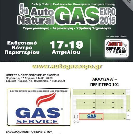 Συμμετοχή στην 5η Autogas & CNG Expo