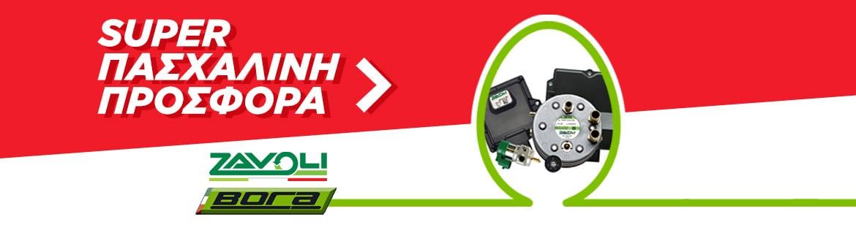 προσφορα υγραεριοκινηση autogas υγραεριοκίνηση αεριοκίνηση gas service zavoli lpg cng gas thepdorou