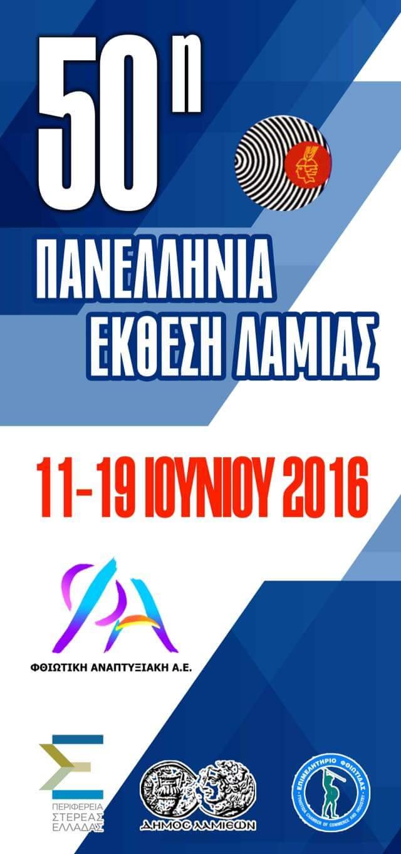 Συμμετοχή στην Πανελλήνια Έκθεση 11-19 Ιουλίου