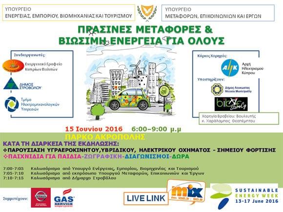 Πράσινες Μεταφορές και Βιώσιμη Ενέργεια