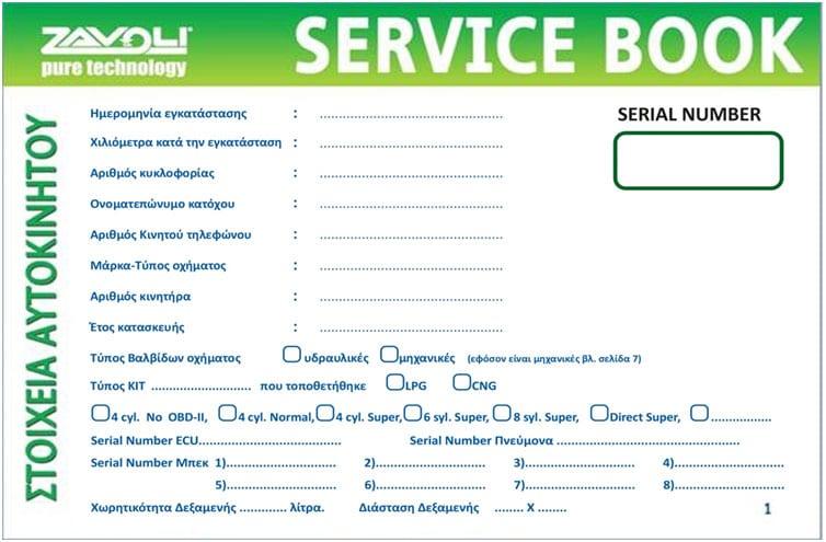 service book autogas gas service συστήματα αεριοκινησης υγραεριοκινησης autogas bora by zavoli bora direct αεριοκινησης υγραεριοκινηση zavoli lpg cng gas thepdorou